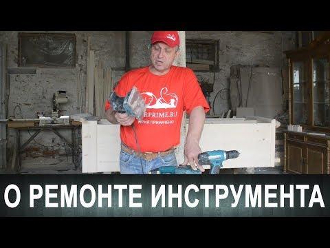 О ремонте электроинструмента. Приглашение к разговору