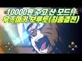 [PS4] 나루티밋스톰4 로드 투 보루토 서브퀘스트 시작! 1편