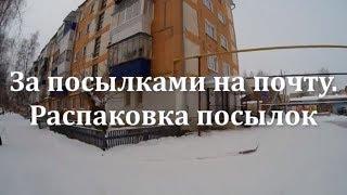 По вул. Кірова на пошту. Розпакування посилок. 23. 11. 18г