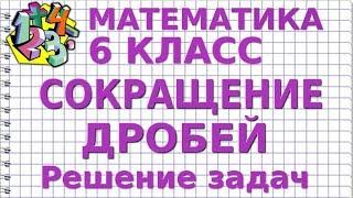 СОКРАЩЕНИЕ ДРОБЕЙ. Решение задач. Видеоурок | МАТЕМАТИКА 6 класс