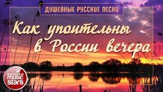 Download Как Упоительны в России Вечера ✿ Самые Душевные Русские Песни Mp3 and Videos