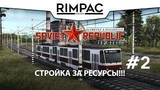 Workers & Resources Soviet Republic _ #2 _ Стройка за ресурсы!