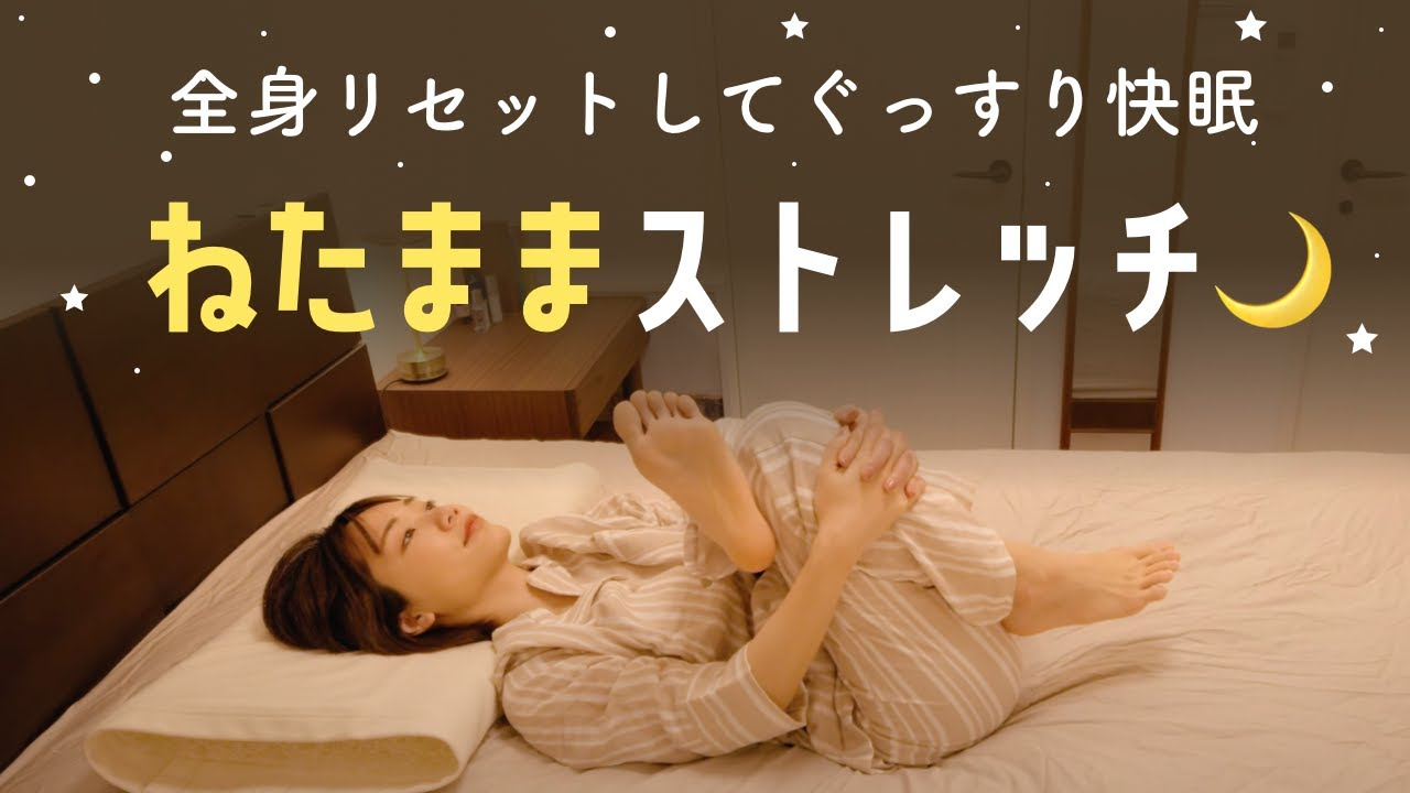 【就寝用】睡眠の質を高める寝たままストレッチ(むくみ解消・全身リセット)