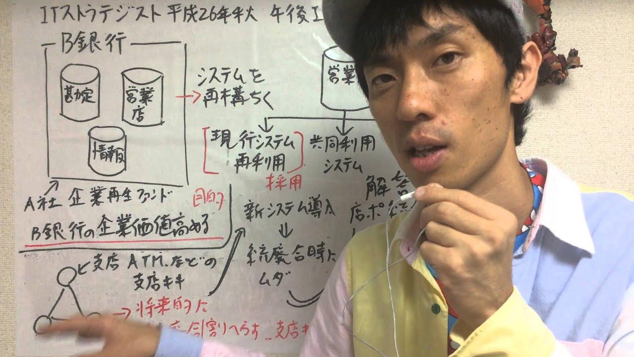 平成26年度秋 ITストラテジスト...