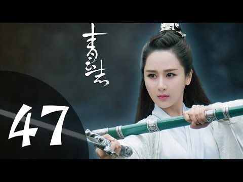 青云志 第47集 预告(李易峰、赵丽颖、杨紫领衔主演)| 诛仙青云志