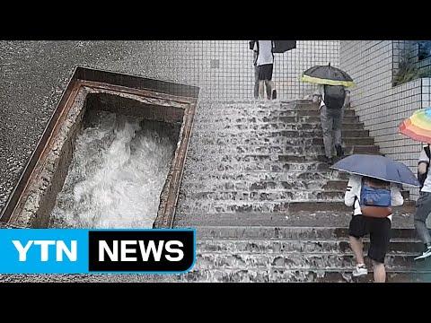 """[영상] """"멘홀 뚜껑도 날아가고"""" 부산시 물폭탄 현장 / YTN"""