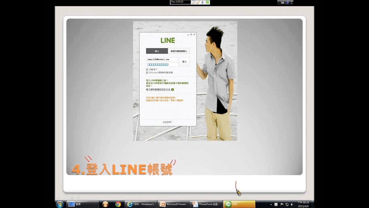 電腦版line使用教學 982406013 - YouTube