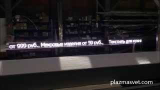 Светодиодная бегущая строка г. Москва(Белая светодиодная строка 4800х160мм, яркость 5000Кд. Собрана на металлокаркасе с облицовкой композитным матери..., 2015-02-20T13:08:56.000Z)