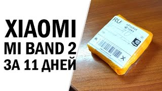 Распаковка Xiaomi Mi Band 2