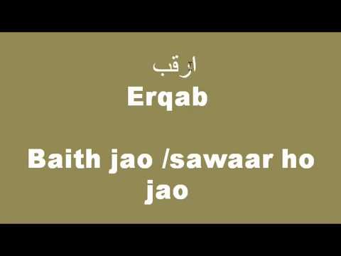 Spoken Arabic, Learn Arabic,Arabic Classes Urdu Hindi 03/12/2017