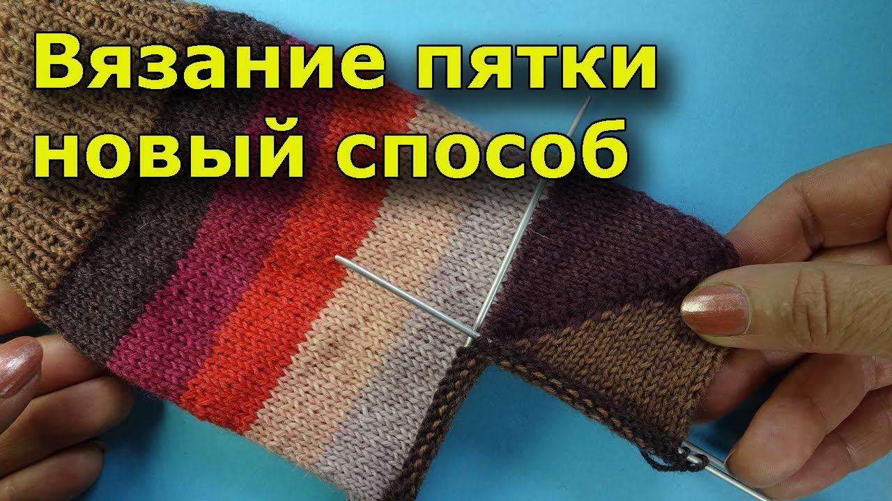 Подробное вязание пятки на спицах