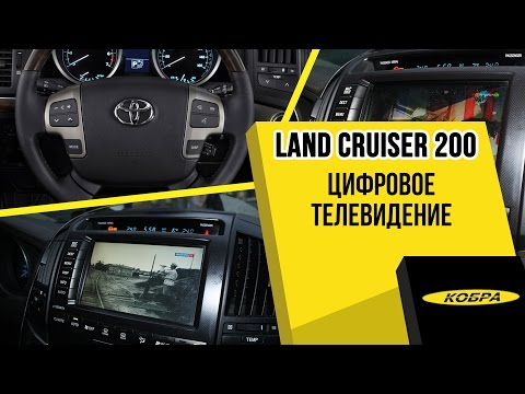 Установка цифрового тв тюнера в авто Toyota Land Cruiser 200.