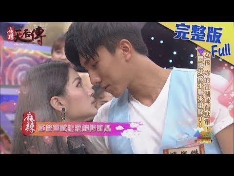【完整版】女孩 你的江湖味有點重!壞臉女孩不服來嗆聲了!2018.11.07《麻辣天后傳》