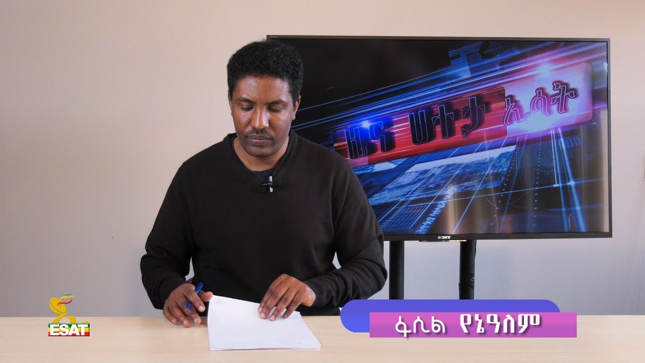 ESAT News In Depth The Ugly Trend Of Ethiopian Politics February 14,2019