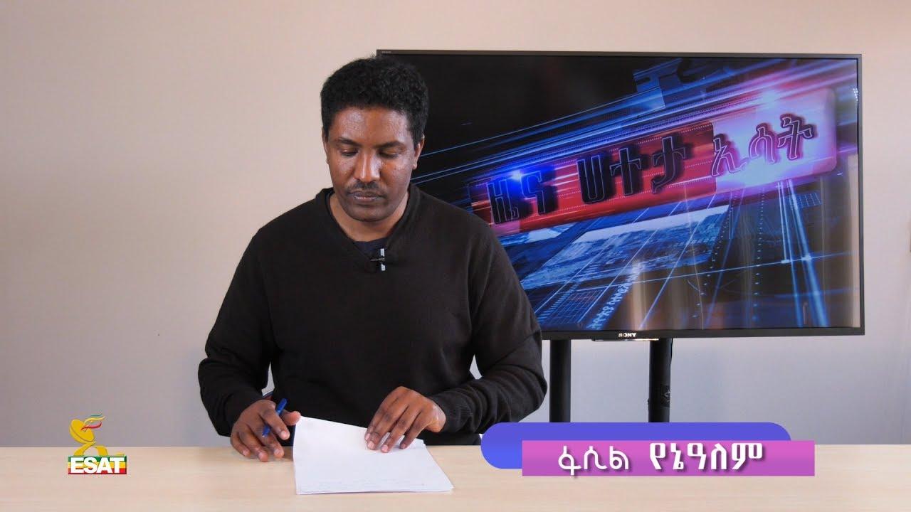 Trend Of Ethiopian Politics February