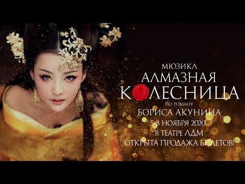 «Алмазная колесница» - премьера в театре ЛДМ