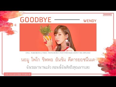 [Thaisub] Wendy (Red Velvet) - Goodbye (The Beauty Inside OST Part 6) | Nungxoxo