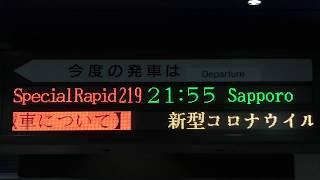 新千歳空港駅「JR北海道から コロナウイルスによる特急列車減便のお知らせ」スクロール