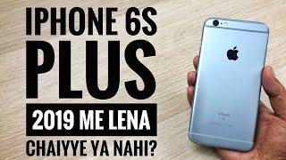 iPhone 6s Plus in 2019 should you buy it? iPhone 6s Plus 2019 me lena chaiyye ya nahi?