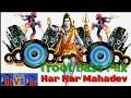 Har Har Mahadev 🔥- Troot Bass Mixx 🔊ii Bhogpuri Hit Bolbom Dj Song