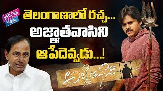 Pawan Kalyan's Agnathavasi Movie Special Shows in Telangana | CM KCR | Trivikram | YOYO Cine Talkies