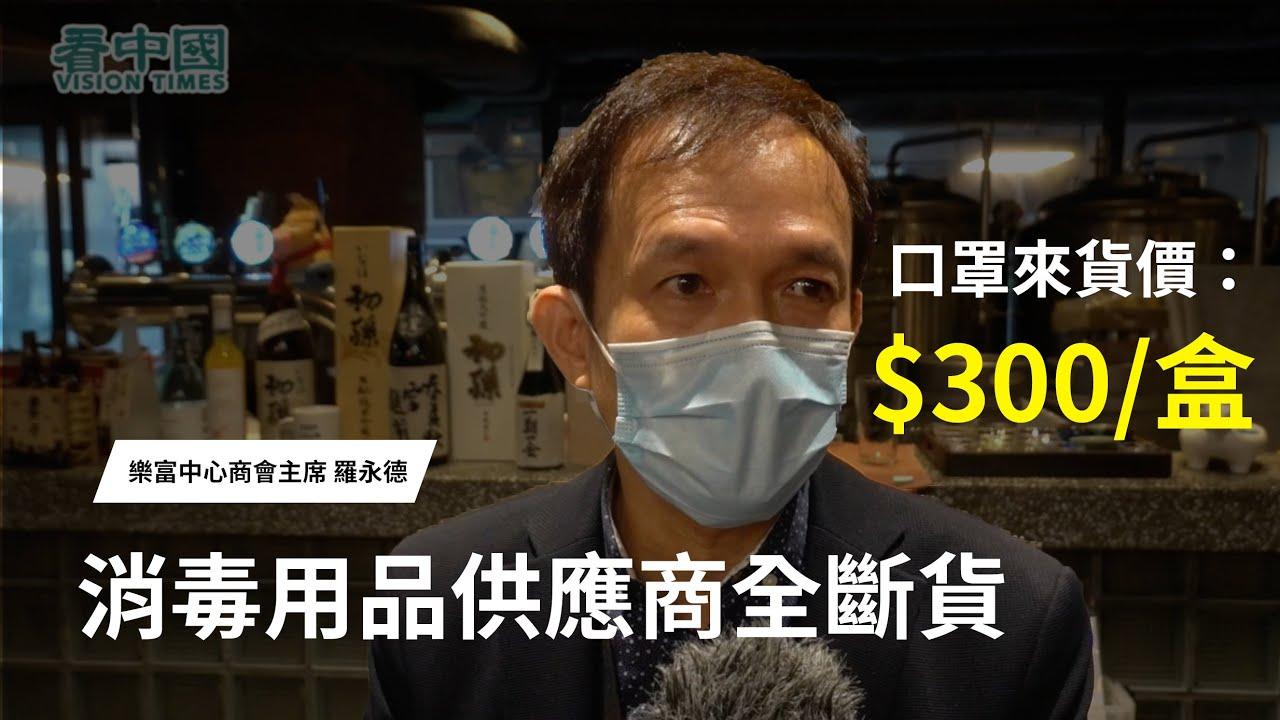 樂富中心商會主席羅永德:口罩來貨價300元一盒 消毒用品供應商全斷貨 - YouTube