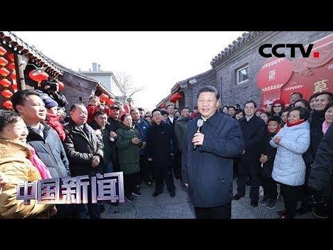 [中国新闻] 习近平春节前夕在北京看望慰问基层干部群众 向广大干部群众致以美好的新春祝福 祝各族人民幸福安康祝伟大祖国繁荣吉祥 | CCTV中文国际
