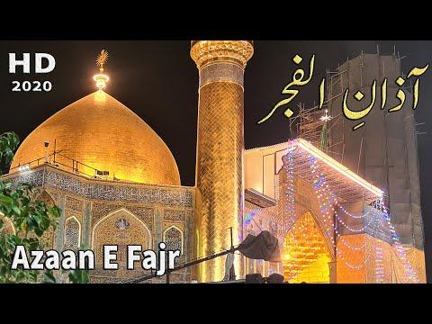 Download Azaan E  Al Fajar | Harram E Imam Ali as | Subha ki Azaan | Khubsurat Manzar | Najaf Ashraf Iraq
