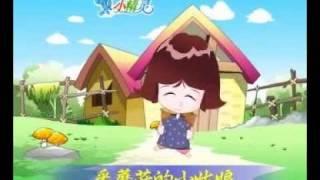 Chinesisches Kinderlied - Das Pilzsammelmädchen 采蘑菇的小姑娘