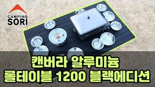 캔버라 알루미늄 롤테이블 1200블랙에디션 #캠핑테이블…