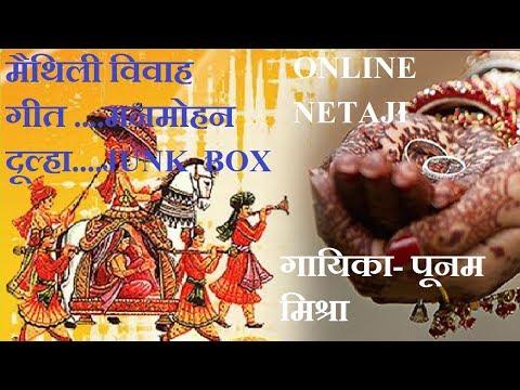 मैथिली विवाह गीत...मनमोहन दूल्हा....गायिका -पूनम मिश्रा  JUNK BOX