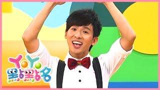 《彩色棉花糖》 柳丁哥哥 YOYO點點名 S16 第82集|唱跳|兒歌|兒童節目 | Doovi