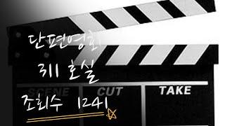 술 취한 여성을 모텔로 데려오는데 성공한 남자의 운명은? - ROOM 311 //CINEHUB korean short film