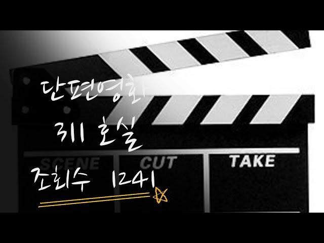 단편영화 - ROOM 311 //CINEHUB korean short film #1