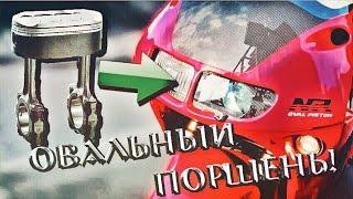 видео: Очень РЕДКИЙ и ДОРОГОЙ мотоцикл с ОВАЛЬНЫМИ ПОРШНЯМИ!!!