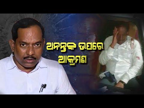 Poll Violence: Odisha BJD MLA Candidate Anant Narayan jena 'Attacked' In Bhubaneswar