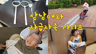 돋보기 만들기 (ft.무늬만), 재활용 미니멀라이프, …