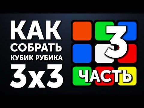 Как собрать кубик Рубика 3х3   3 часть   Первый Слой