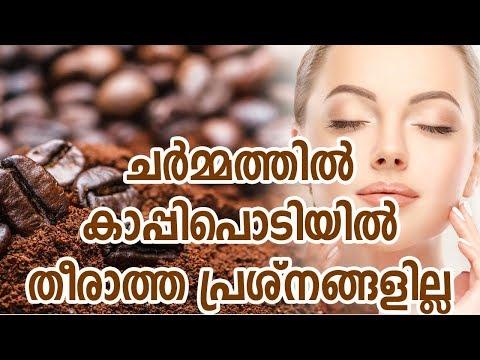 ചർമ്മത്തിൽ-കാപ്പിപൊടിയിൽ-തീരാത്ത-പ്രശ്നങ്ങളില്ലhealthy-kerala- -health-tips- -health- -beauty-tips