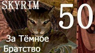 Skyrim 50  Прикосновение к небу Получить доступ во внутреннее святилище