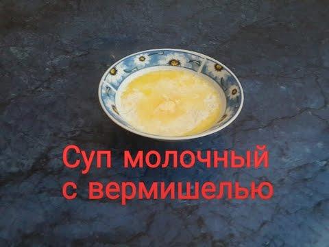 Рецепт Суп молочный вермишелевый.Видеорецепт.