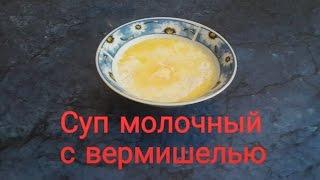 #Суп молочный вермишелевый.#Видеорецепт.