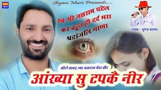 Jasram Patel जसराम पटेल का दिल छूने वाला श्रद्धांजलि Song आंख्या सु टपकै नीर मेरा बीर Surendra Fagna
