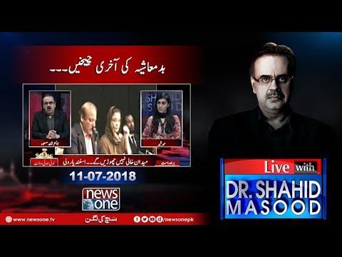 Live with Dr Masood |11-July-2018 | Peshawar Blast | Nawaz Sharif | Maryam Nawaz