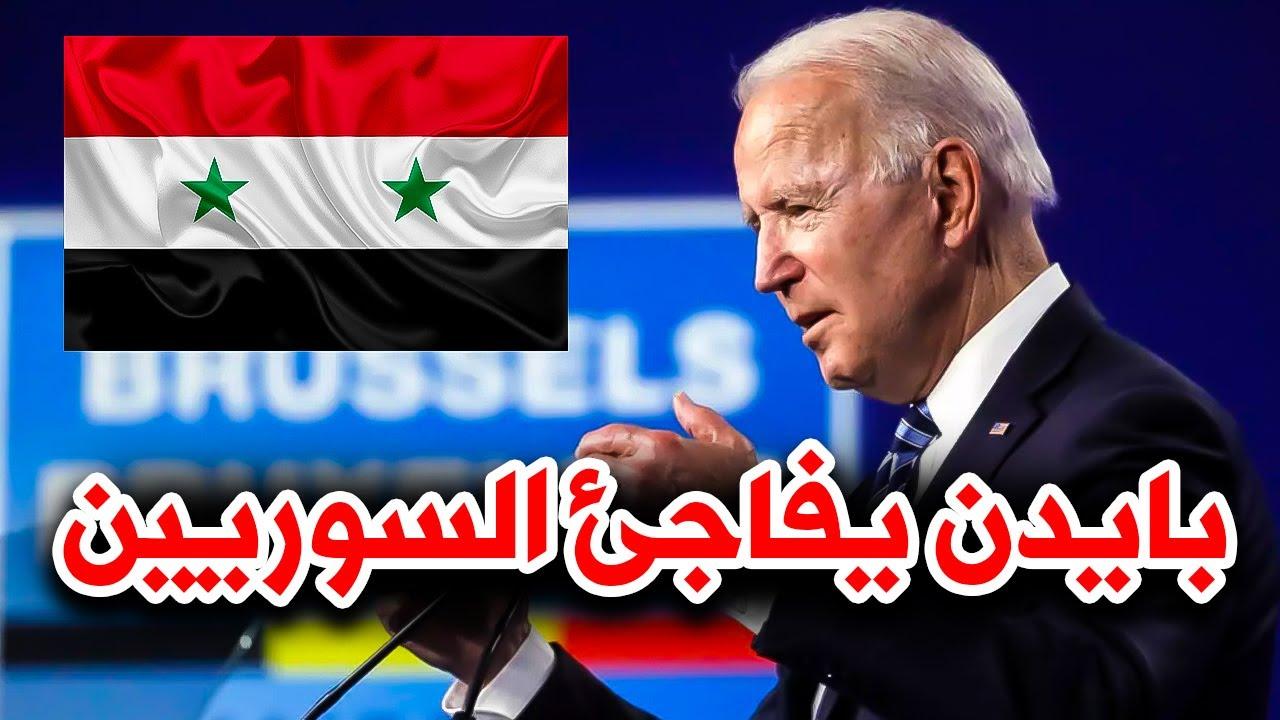بايدن يخلط بين سوريا وليبيا بخطاب رسمي ثلاث مرات