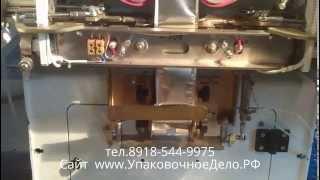 Фасовочный аппарат для упаковки в 4 шовный пакет с проваркой по граням(Подробности цены на сайте http://upakovochnoedelo.ru/ Предприятие