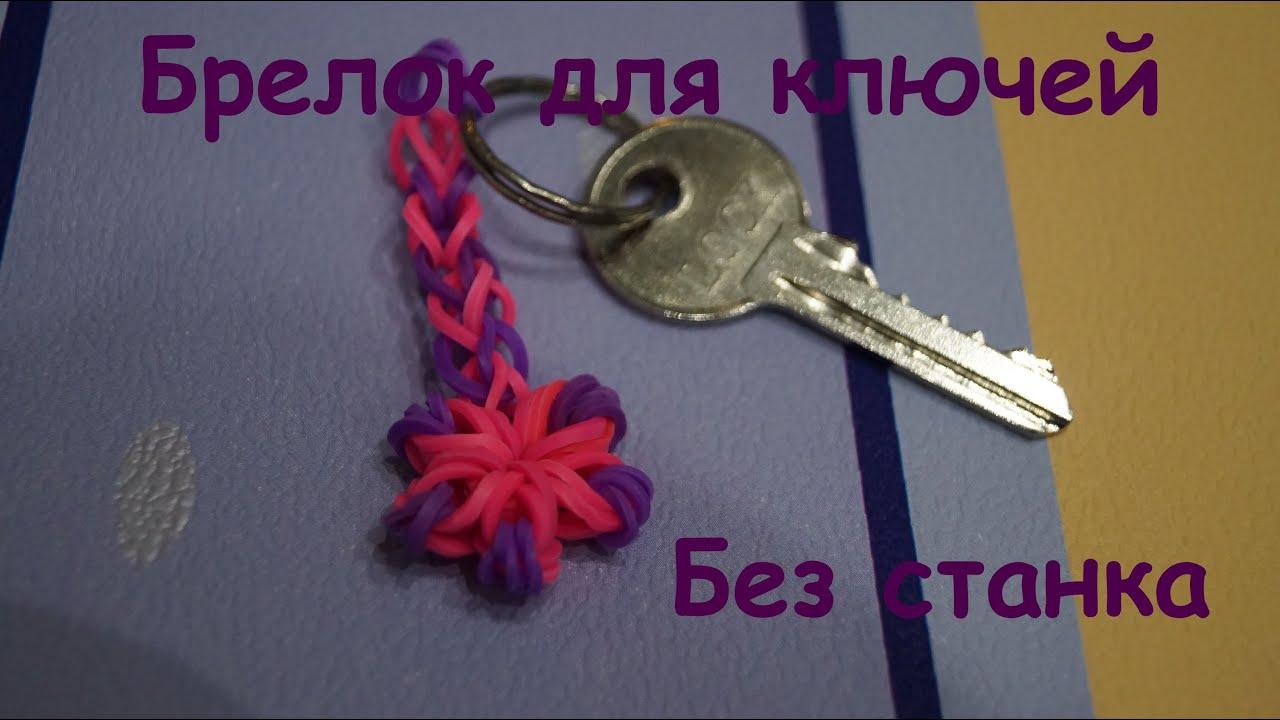 Плетение из резинок на ключи