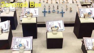 Золотой век золото ювелирный магазин Украина Золотий Вік(, 2017-04-02T18:40:48.000Z)