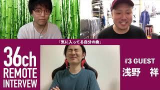 36chリモートインタビュー #3  浅野祥