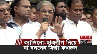 ক্যাসিনো-ছাত্রলীগ নিয়ে যা বললেন মির্জা ফখরুল | Mirza fakhrul Islam Alamgir | Somoy TV